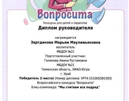 Зартдинова М.М.28