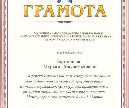 Зартдинова М.М.3