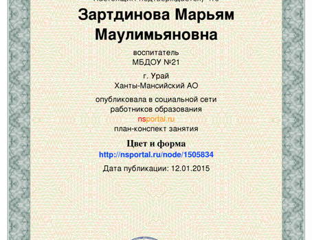 Зартдинова М.М.30