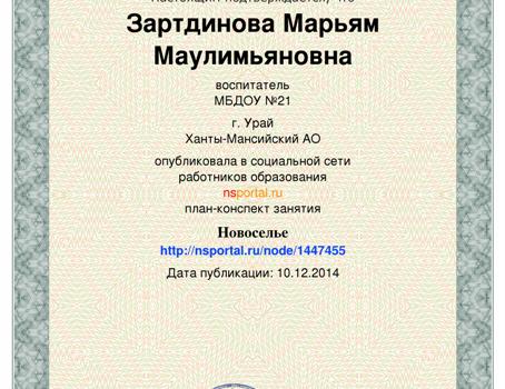 Зартдинова М.М.32