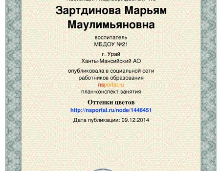 Зартдинова М.М.33