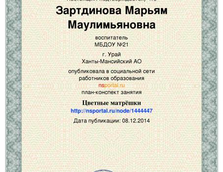 Зартдинова М.М.34