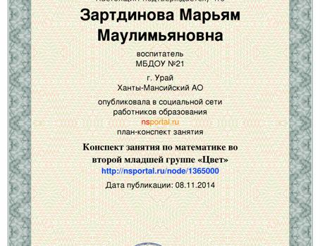 Зартдинова М.М.36