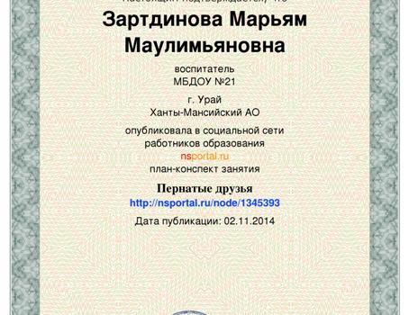 Зартдинова М.М.4