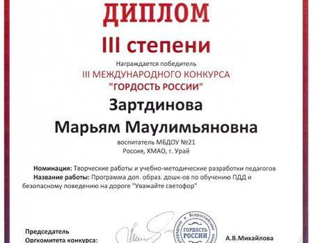 Зартдинова М.М.6