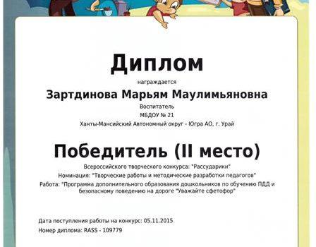 Зартдинова М.М.8