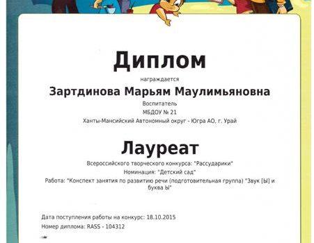 Зартдинова М.М.9