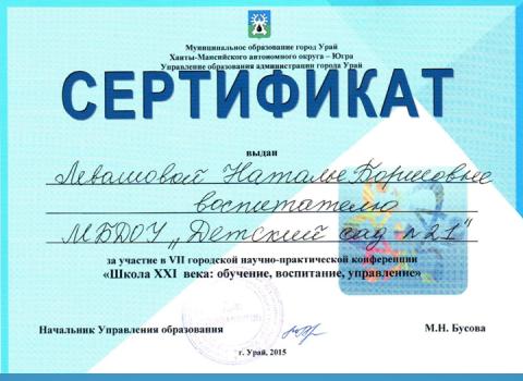 Левашова 2