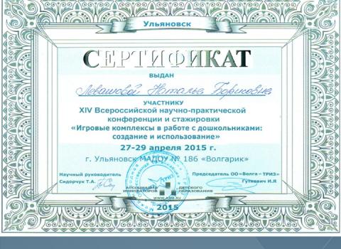 Левашова 3