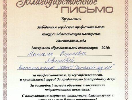 Левашова 3720