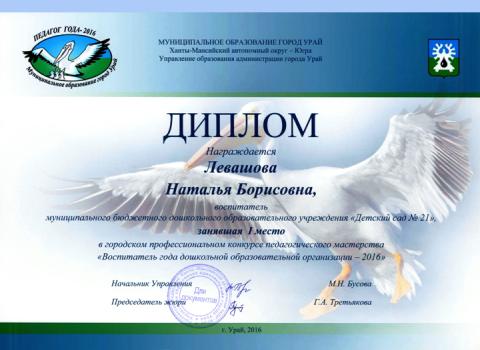 Левашова 4