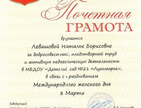 Левашова