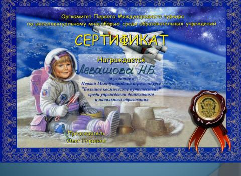 Левашова 5