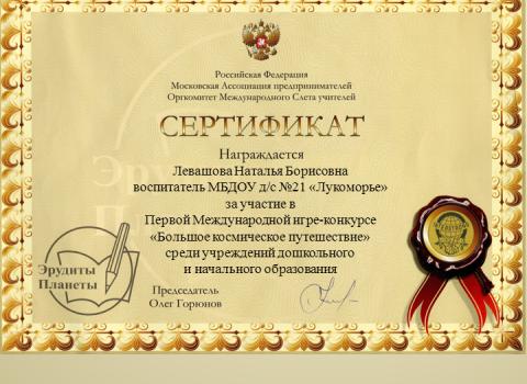 Левашова 6
