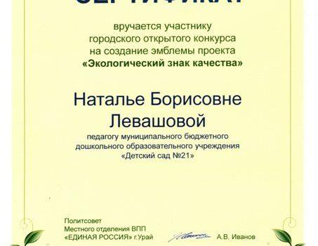 Левашова НБ692