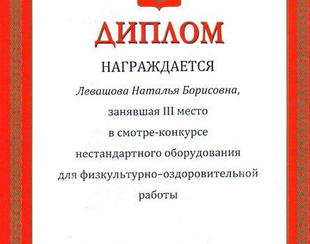 Левашова002
