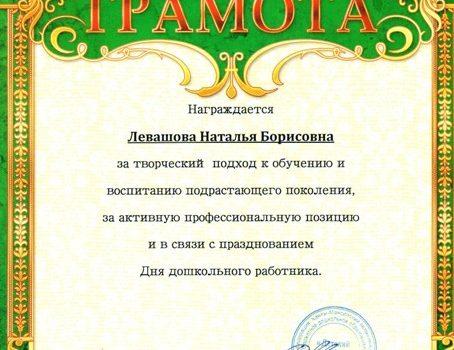 Левашова003