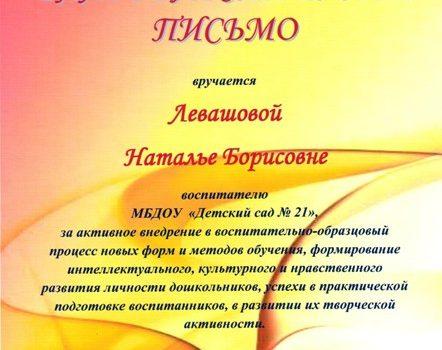 Левашова004