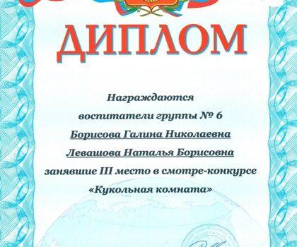 Левашова005