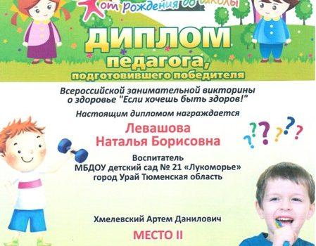 Левашова013