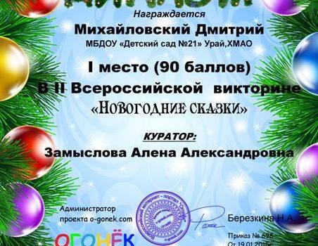 Михайловский Дима 2