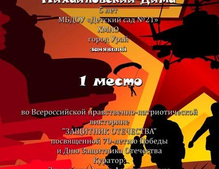 Михайловский Дима