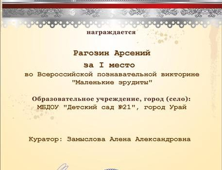 Рогозин Арсений