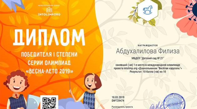 Абдухалилова Филиза - диплом2019