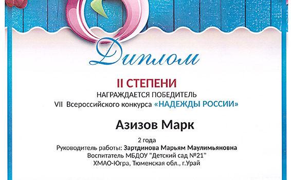 Азизов марк 2019