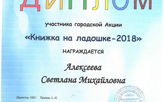 Алексеева Книжка на ладошке2018