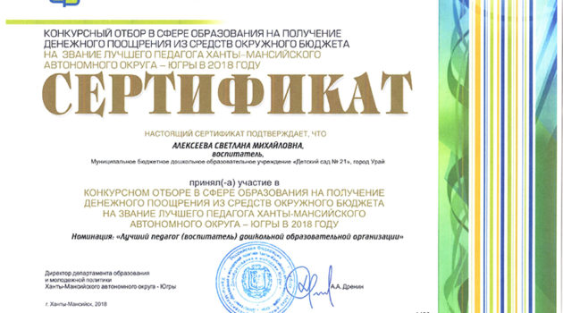 Алексеева лучший педагог года 2018 года