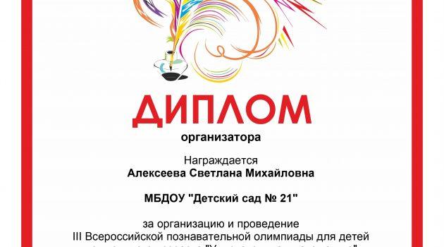 Алексеева организатор 2017