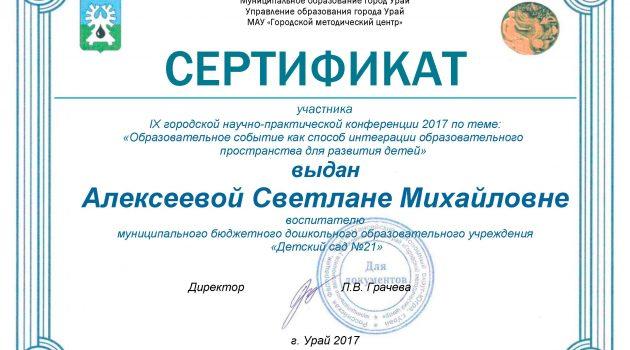 Сертифика Алексеева