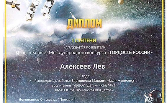 Алексеев 2019