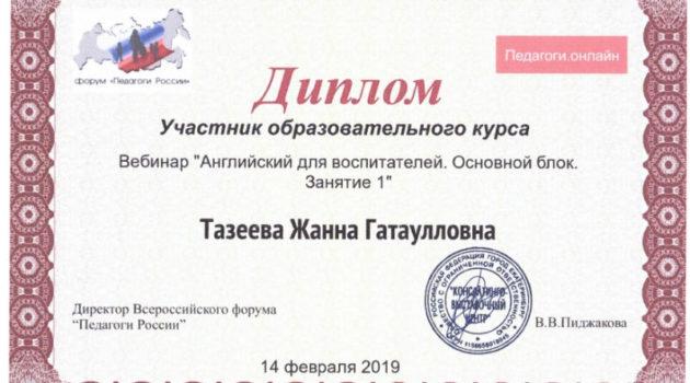 Английский для воспитателей Тазеева 2019