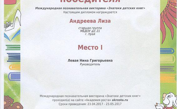 Андреева Лиза