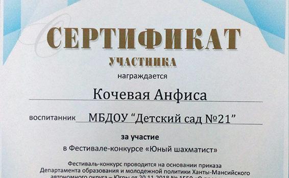 Анфиса Кочевая 2018