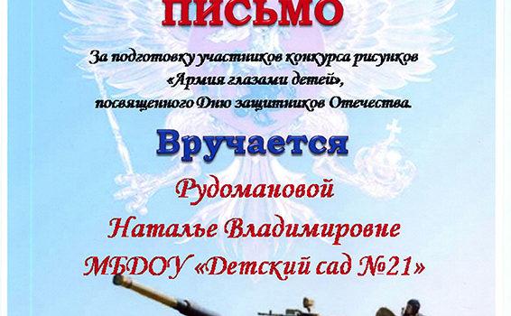 Армия глазами детей 2018 Рудоманова