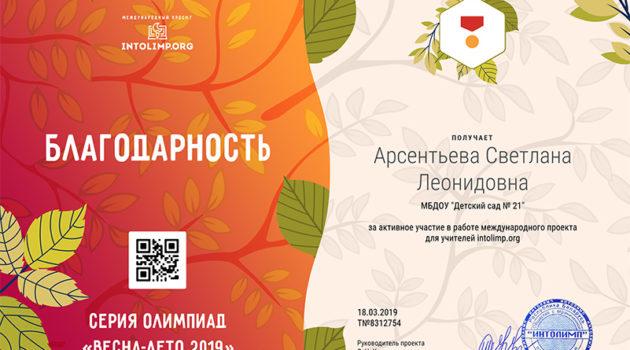 Арсентьева Светлана Леонидовна - благодарность 2019