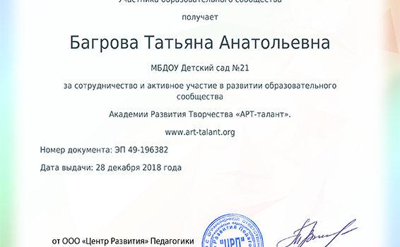 Арт Багрова 2018