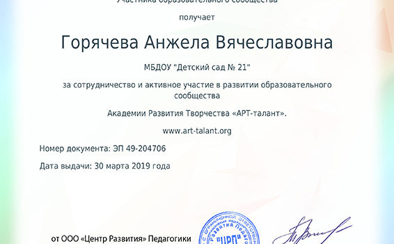 Арт талант Горячева 2019