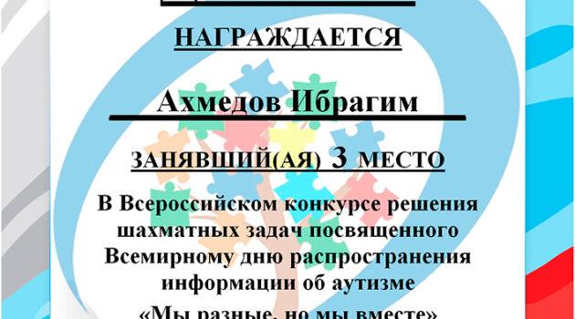Ахмедов Ибрагим2021