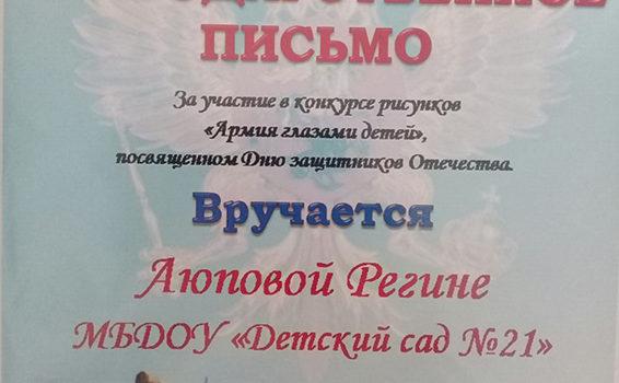 Аюпова Регина 2018