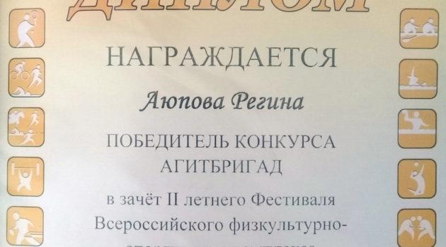 Аюпова р.