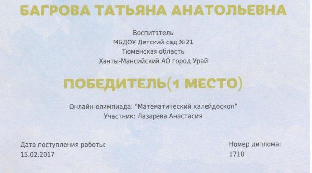 БАГРОВА -1