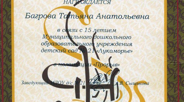 БАГРОВА -10