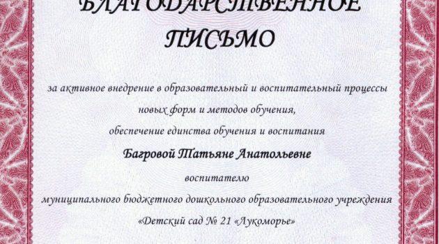 БАГРОВА -11