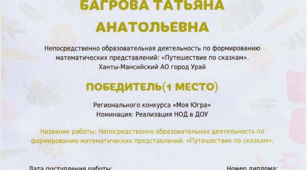 БАГРОВА -14