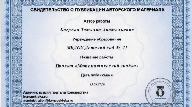 БАГРОВА -2