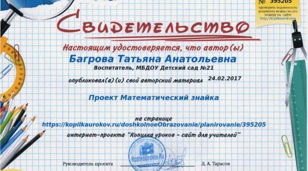 БАГРОВА -3